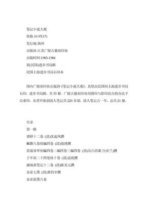广陵古籍刻印社《笔记小说大观》目录.doc