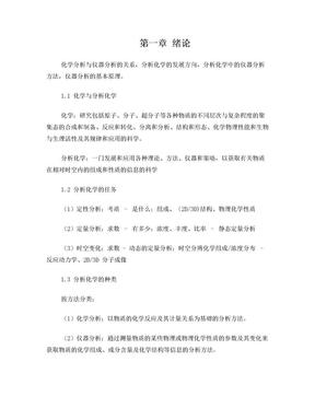 高等分离分析总结 中国科学院大学 研究生课程.doc