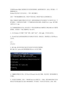 excel批量修改文件名.docx