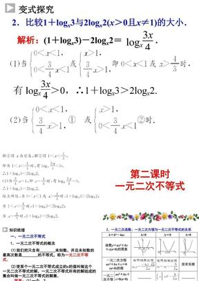 第二章第二课时第二课时一元二次不等式.ppt