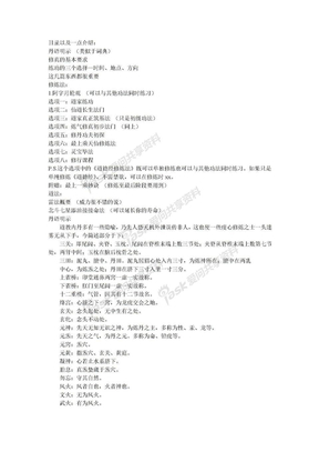 道教内丹术标准修真教程.doc