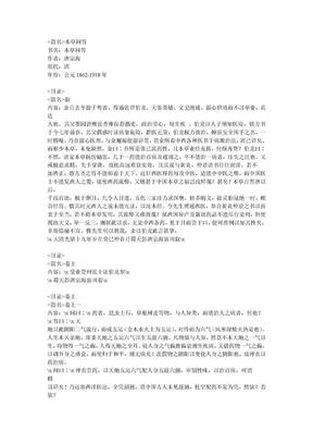 034-本草问答.doc