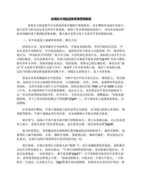 徐海东大将的战争军事思想解读.docx