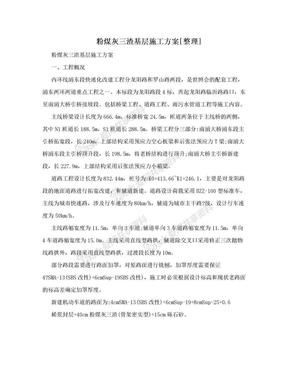 粉煤灰三渣基层施工方案[整理].doc
