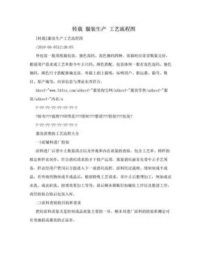 转载 服装生产 工艺流程图.doc