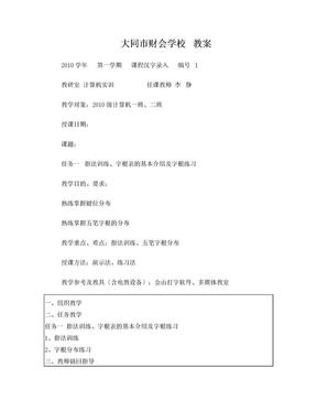 1汉字录入教案.doc