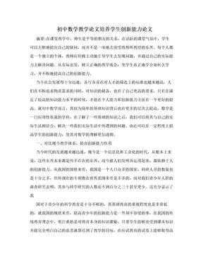 初中数学教学论文培养学生创新能力论文.doc