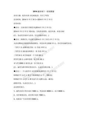 2014超市双十一活动策划.docx