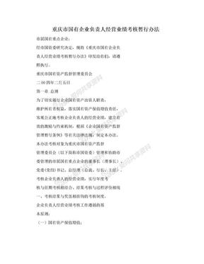 重庆市国有企业负责人经营业绩考核暂行办法.doc