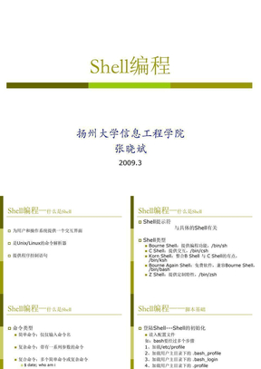 Shell编程.ppt
