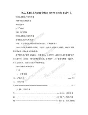 [电力/水利]上海沃陆变频器VL600型变频器说明书.doc