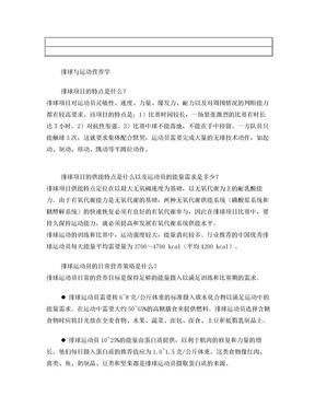排球与运动营养学(体育论文).doc