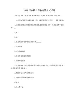 2018年安徽省保险高管考试试卷.doc