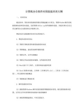 办公软件技能培训教学大纲.doc
