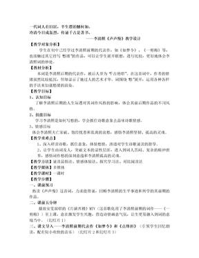 李清照《声声慢》教学设计(赛课一等奖).doc