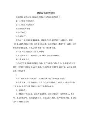 卫浴洁具采购合同.doc