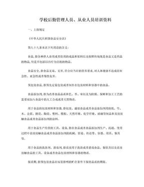 后勤人员培训资料.doc