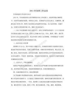 2011针灸科工作总结.doc