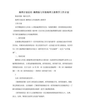 地理计划总结-湘教版七年级地理上册教学工作计划.doc
