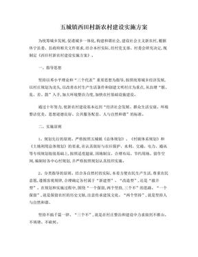 新农村建设实施方案方案.doc