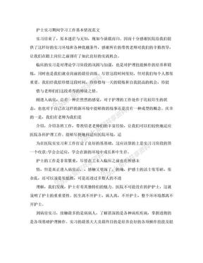 护士实习期间学习工作基本情况范文 .doc