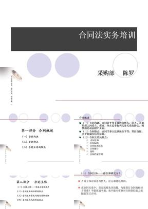 最新合同法实务培训稿ppt.ppt