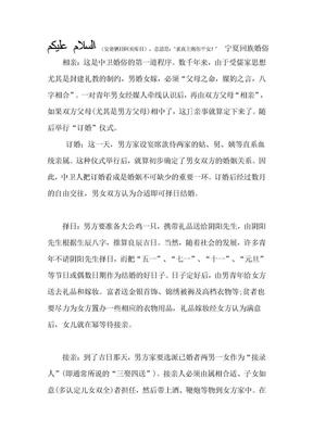 宁夏回民订婚习俗.doc