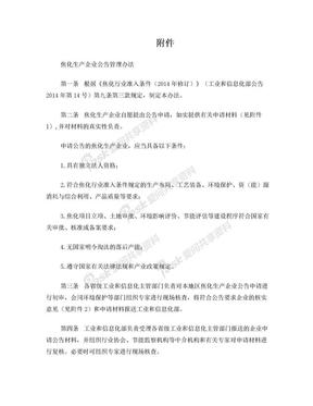焦化生产企业公告管理办法.doc