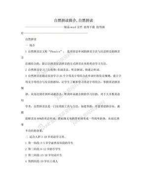 自然拼读简介,自然拼读.doc