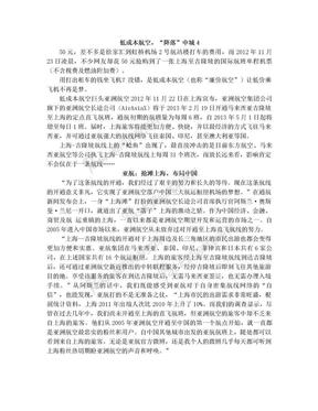 """4低成本航空,""""降落""""申城.doc"""
