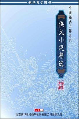 飞龙全传.pdf