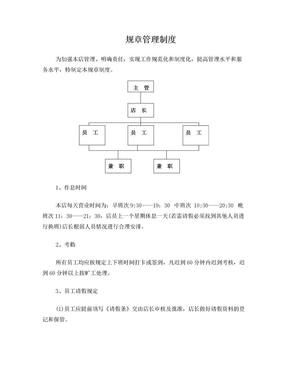 1奶茶店管理制度及职责[1].doc