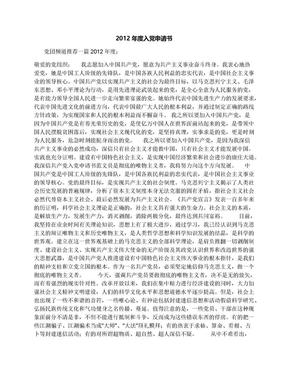 2012年度入党申请书.docx