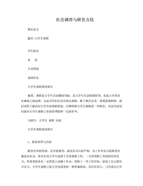 社会调查与研究方法论文_大学生兼职.doc