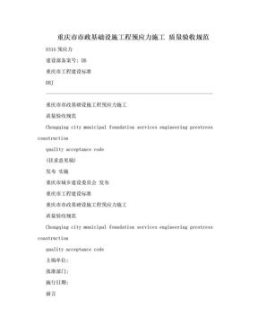重庆市市政基础设施工程预应力施工 质量验收规范.doc