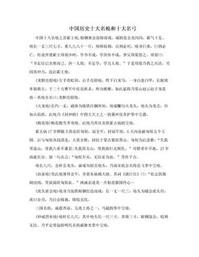 中国历史十大名枪和十大名弓.doc