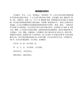 钢材销售合同范本.docx