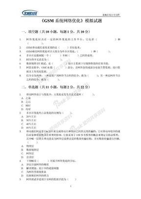 GSM考试试题.doc