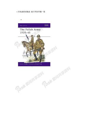二战波兰军服.pdf