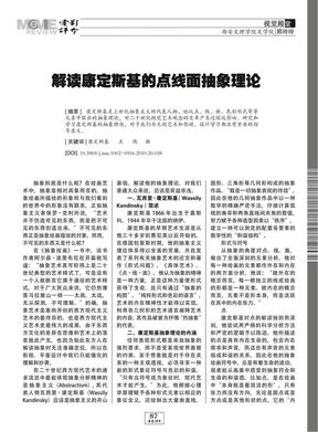 解读康定斯基的点线面抽象理论.pdf