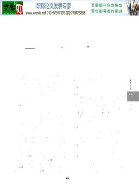 文明礼仪教育论文:以主题实践活动开展文明礼仪教育_广州星海中学_文明礼仪伴我行_活动的实践探索.pdf