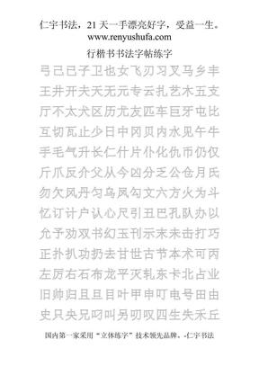 行楷书书法字帖练字.pdf