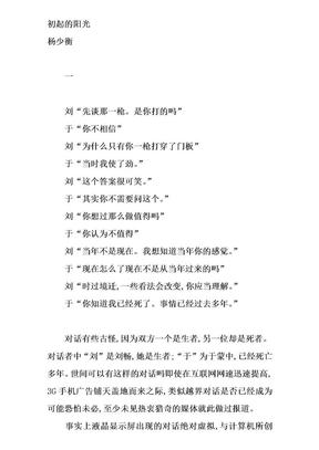 中篇小说-杨少衡-初起的阳光.doc