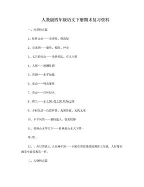 人教版四年级语文下册期末复习资料.doc