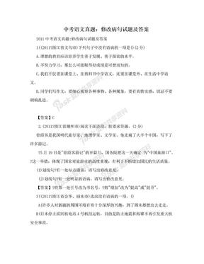 中考语文真题:修改病句试题及答案.doc