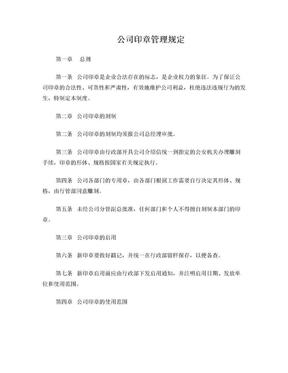 (完整版)的公司公章使用管理制度.doc