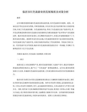 临沂市红色旅游业的发展现状及对策分析.doc