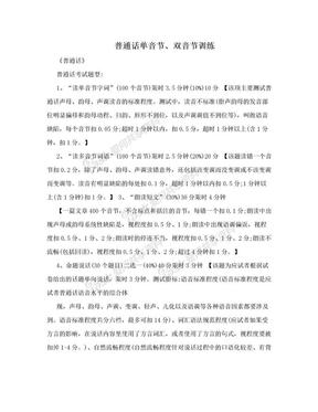 普通话单音节、双音节训练.doc