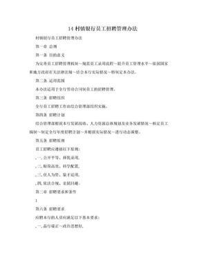 14村镇银行员工招聘管理办法.doc