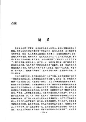 骑兵  苏童.pdf